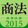 タクティクスアドバンス 商法 2015